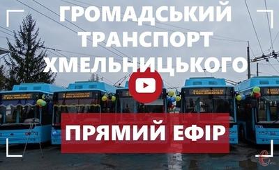 Е-квиток у Хмельницькому: як, де, коли і за скільки? (Запис ефіру)