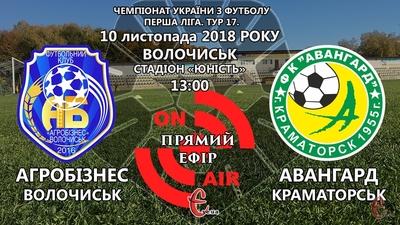 Футбол. «Агробізнес» (Волочиськ) – «Авангард» (Краматорськ) у прямому ефірі