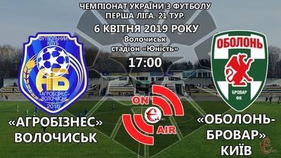 Футбол онлайн: «Агробізнес» проти київського ФК «Оболонь-Бровар»