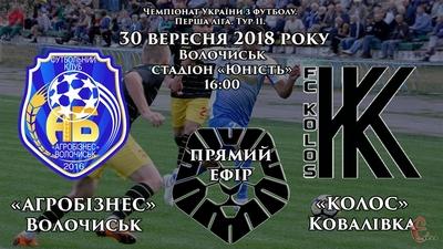 Футбол у прямому ефірі: «Агробізнес» (Волочиськ) – «Колос» (Ковалівка)