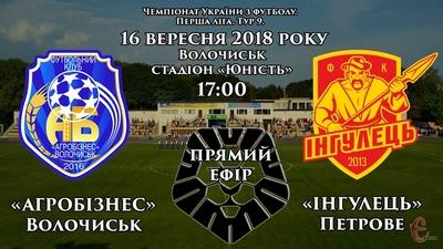 Футбол у прямому ефірі: «Агробізнес» (Волочиськ) – «Інгулець» (Петрове)