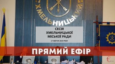 Хмельницька міськрада: що прийматимуть депутати (запис ефіру)