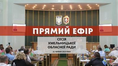 Онлайн сесії облради: мінус два депутати та півсотні питань (запис ефіру)