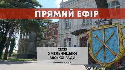 Позачергова сесія Хмельницької міської ради: почесні громадяни та новий депутат
