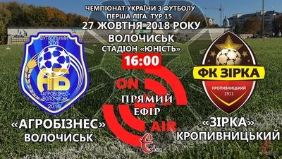 Прямий ефір футбольного матчу «Агробізнес» (Волочиськ) – «Зірка» (Кропивницький)