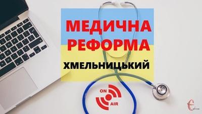 Реформа медицини у Хмельницькому: яких змін чекати пацієнтам та лікарям (ЗАПИС ЕФІРУ)
