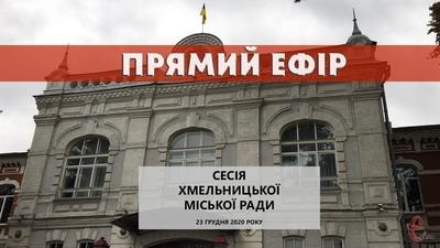 Сесія Хмельницької міської ради: бюджет-2021 і цільові програми (запис ефіру)