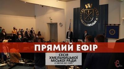 Сесія Хмельницької міської ради: нагородження почесною відзнакою та створення спортивного ліцею (Запис ефіру)