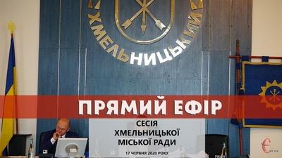Сесія Хмельницької міської ради: новий дитсадок та обмеження продажу алкоголю (ЗАПИС ЕФІРУ)