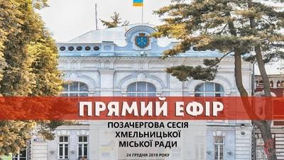 Сесія Хмельницької міської ради: об'єднання з Давидківцями і виключення Сергія Мандзія з виконкому (ЗАПИС)
