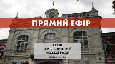 Сесія Хмельницької міської ради: зміни до бюджету та пільги для учасників АТО