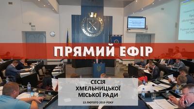 Сесія Хмельницької міськради: більше сотні питань в прямому ефірі