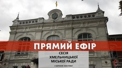 Сесія Хмельницької міськради: впорядкування «кіосків» у парках і торішній рівень злочинності (Запис ефіру)