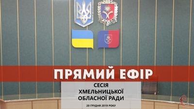 Сесія Хмельницької облради: бюджет-2020, нові керівники медзакладів і закриття санаторіїв (ЗАПИС)