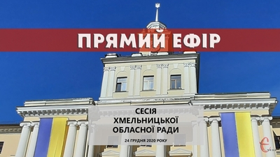 Сесія Хмельницької облради: бюджет і вимога звільнити Шкарлета (запис ефіру)