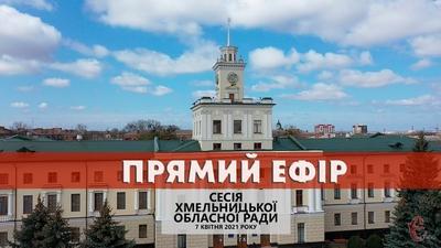 Сесія Хмельницької облради: ліквідація санаторіїв і гроші на кисневі станції (Запис ефіру)