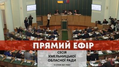 Сесія Хмельницької облради: звернення щодо підвищення тарифів (Запис ефіру)