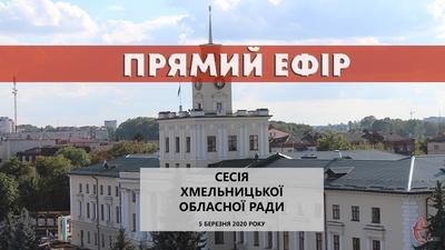 Сесія Хмельницької облради: звернення щодо продажу землі й переслідування учасників ООС (запис ефіру)