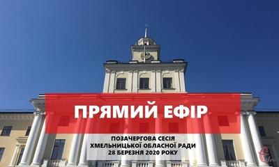Сесія Хмельницької облради онлайн: медичні питання та перейменування музею (Запис ефіру)