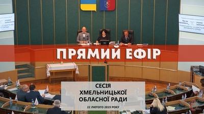 Сесія облради в прямому ефірі: як депутати змінюватимуть бюджет