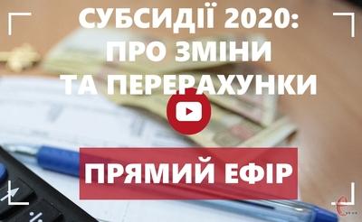 Субсидії 2020: яких змін і перерахунків очікувати мешканцям Хмельниччини (Запис ефіру)