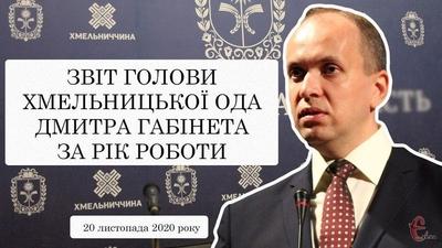 Звіт Дмитра Габінета про рік роботи на посад голови Хмельницької ОДА (запис ефіру)