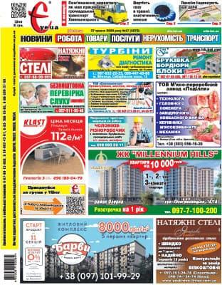 YE.UA НОВИНИ («Є ye.ua Новини Робота Товари Послуги Нерухомість Транспорт»)