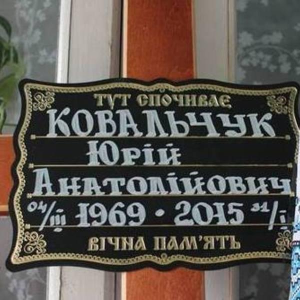 Ковальчук Юрій (с. Малий Скнит, Славутський р-н)