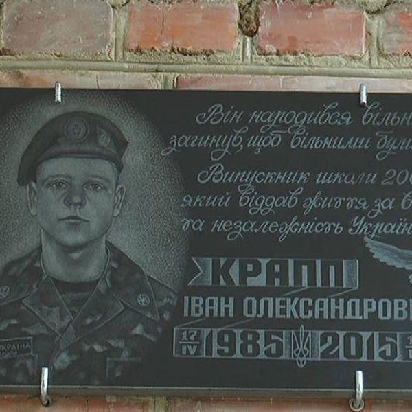 Крапп Іван (с. Новосілка, Деражнянський район)