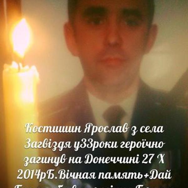Ярослав Костишин (с. Томашівка, Ярмолинецький район)