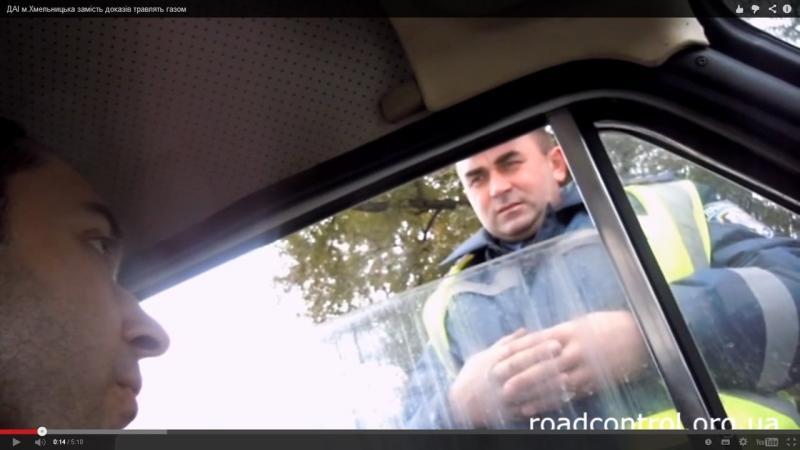 Водій попросив інспектора ДАІ надати докази порушення ПДР, за що отримав пару порцій газу.