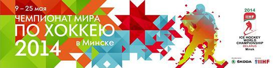 Чемпионат мира по хоккею 2014 Минск