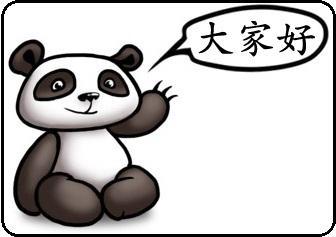 Китайский