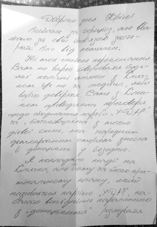 Лист Тимошенко