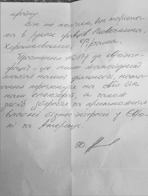 Лист Тимошенко продовження