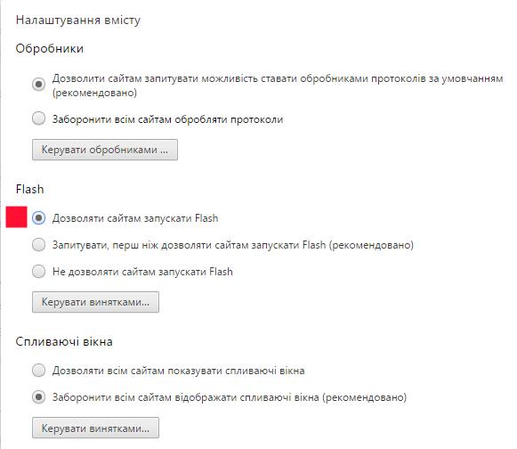 Налаштування браузера Google Chrome