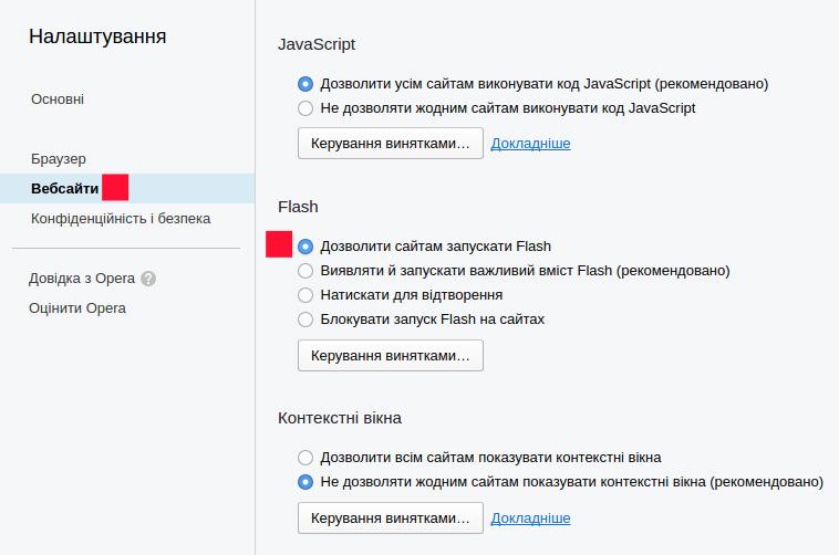 Налаштування браузера Opera
