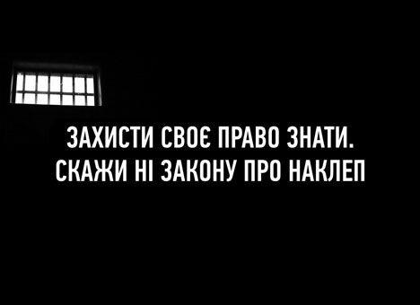 Стартувала акція протесту проти прийняття закону про наклеп.  Фото chernivtsi.comments.ua