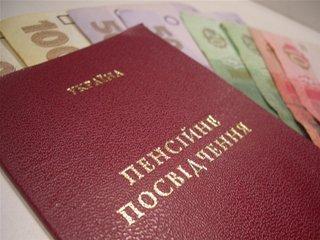 Мінімальну пенсію збільшили до 856 гривень. Фото tsn.ua