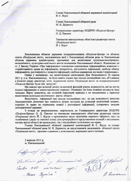 Копія листа, який хмельницькі опозиціонери відправили місцевій владі та комунальним ЗМІ