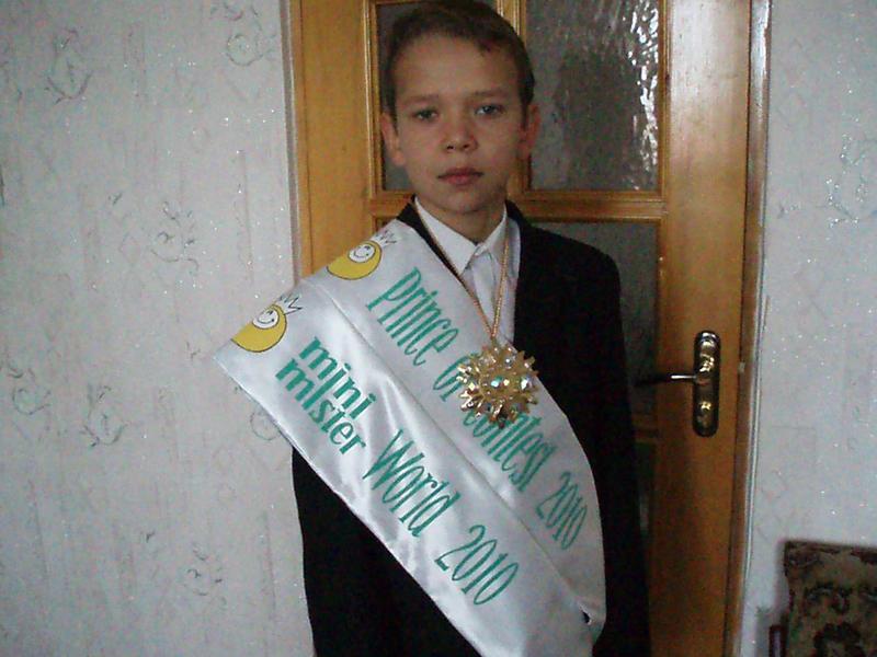 Валерій Ситніков – «Міні-містер світу-2010».