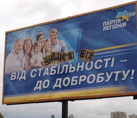 В Хмельницькому невідомі особи змінюють політичний меседж на білбордах. Всі фото direct-action.org.ua