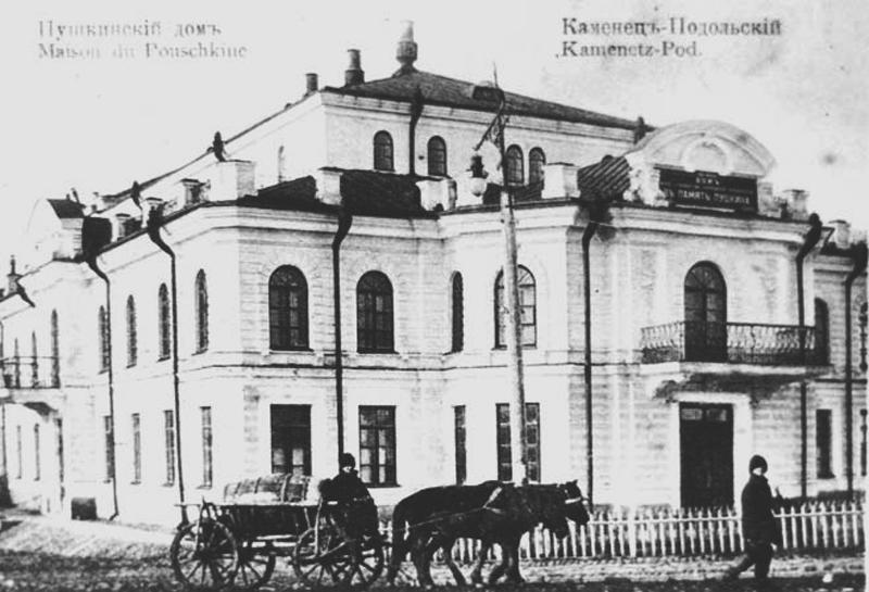 Пушкінський Народний дім, 1901 р.