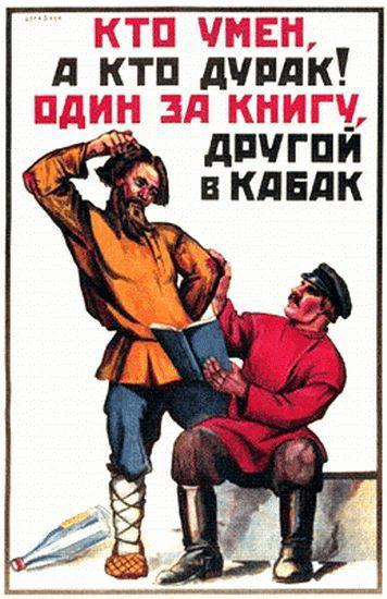 Антиалкогольний плакат початку ХХ століття.