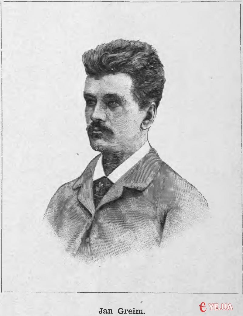 Ян Грейм.