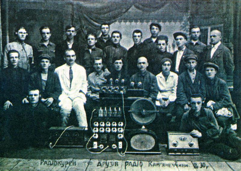 """Випускники курсів """"Друзів радіо"""" Кам'янеччини, 1930 р."""