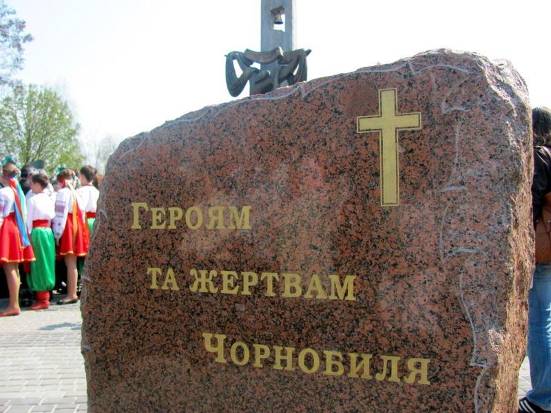 На пам\'ятник «Героям та жертвам Чорнобиля» з обласного та міського бюджетів витратили 810 тисяч гривень.