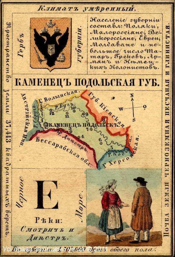 Вже після складання описів, у 1820-х роках були видані Атласи Російської імперії, у яких теж була інформація про Поділля.