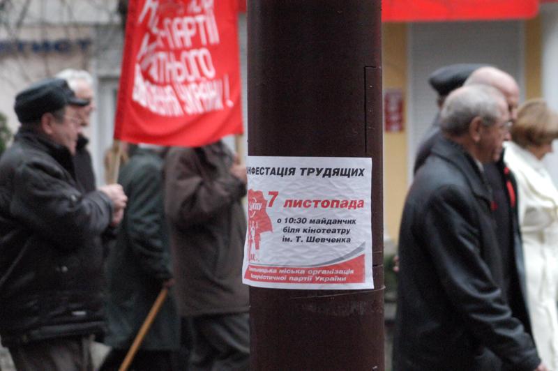 На жовтневу демонстрацію зібралася сотня комуністів.