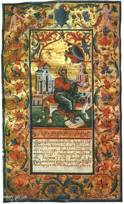 Аркуш з зображенням євангеліста Луки.